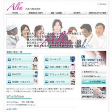 ユニフォーム・作業服は関西・大阪の「アルバ株式会社」