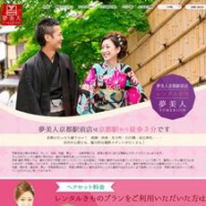 レンタル着物の夢美人京都駅前店